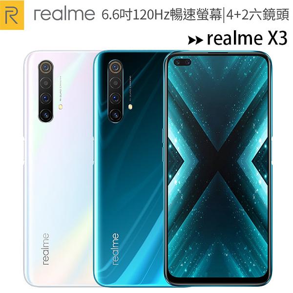 realme X3 (8G/128G) 六鏡頭超級夜景星空全速旗艦機