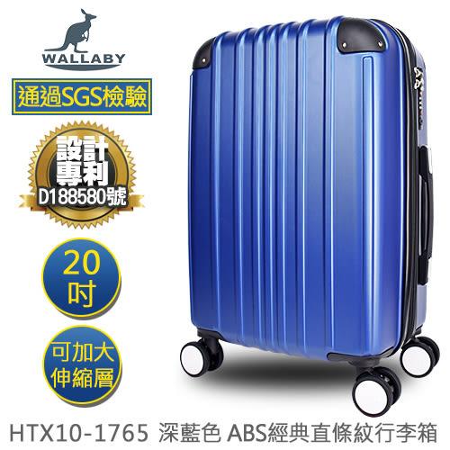 20吋行李箱 登機專用 可加大 ABS材質 經典直條紋 深藍色 WALLABY袋鼠牌