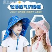 兒童防曬帽兒童太陽帽防紫外線防曬夏男童漁夫帽海邊沙灘女童帽子寶寶遮陽帽 快速出貨