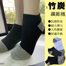 【現貨】28CM加大 臺灣製造 除臭船型竹炭襪 運動短襪 男襪 3色 22-28CM【JL188021】