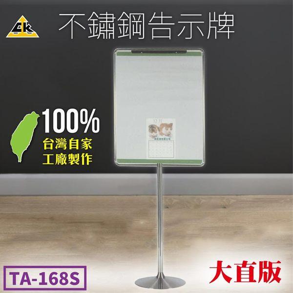 不鏽鋼告示牌(大直版) TA-168S  活動招牌 壓克力架 標示牌 告示牌 看板 立架 招牌
