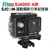 (有優惠加購)SJCAM SJ4000 AIR WIFI 防水型 運動攝影機DV/行車記錄器 4K高畫質 黑/銀