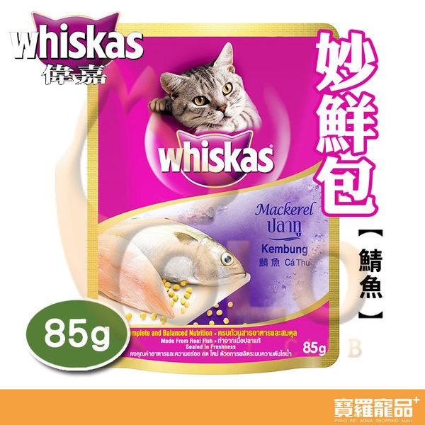偉嘉 貓咪妙鮮包 鯖魚/湯包85g【寶羅寵品】
