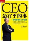 (二手書)CEO最在乎的事:職場倫理與工作態度