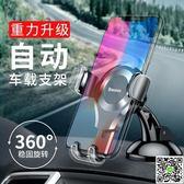 支架 倍思車載手機支架重力自動鎖緊風神汽車內吸盤式前玻璃支撐導航黏貼式 薩部落