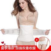 夏季薄款收腹帶束腰束縛塑腰束腹綁帶瘦腰塑身衣服 全店88折特惠