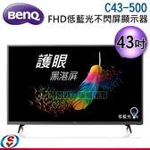【信源電器】43吋【BENQ FHD低藍光不閃屏顯示器+視訊盒】C43-500 / C43500 (安裝另計,配送到1樓)