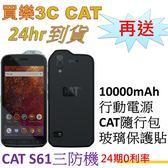 現貨 CAT S61 三防機,送 10000mAh行動電源+CAT隨行包+玻璃保護貼,內建 FLIR熱感應相機,24期0利率