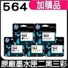 HP NO.564 564 二黑三彩組 原廠墨水匣 盒裝