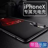 蘋果X背夾充電寶器式便攜超薄iphoneX專用手機電池行動電源沖殼igo 3c優購