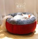 貓窩 睡眠貓窩冬季保暖貓咪窩四季通用封閉式貓墊貓床狗窩貓咪用品【快速出貨八折下殺】