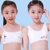 少女文胸學生發育期內衣9-12歲女孩吊帶小背心女兒童抹胸全棉裹胸『潮流世家』