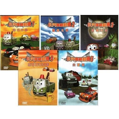 小汽車總動員第1~5集DVD The Little Cars比賽開始冒險之旅好動小子小精靈奇遇記大冒險 (購潮8