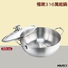 【PERFECT 理想】極緻316萬能鍋28cm 附蓋 雙耳 不鏽鋼鍋 小火鍋 湯鍋 煮鍋 萬用鍋