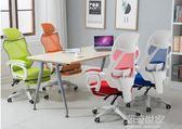 多樂都樂電腦椅家用辦公椅人體工學椅網布轉椅擱腳老板椅子職員椅igo『潮流世家』