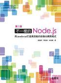 (二手書)不一樣的Node.js:用JavaScript打造高效能的前後台網頁程式 第二版