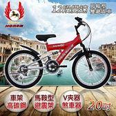 《飛馬》20吋12段變速馬鞍型雙避震車- 紅/銀(520-10-1)