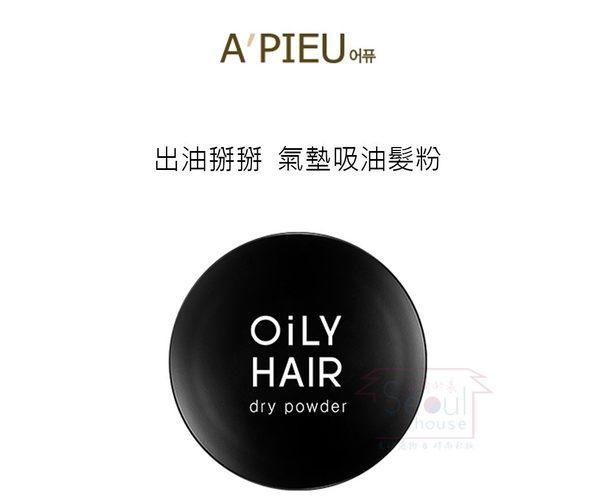 韓國Apieu吸油神器 氣墊髮蜜粉首賣 瀏海救星 掰掰出油 妳的吸油神器 首爾的家