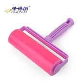 凈得麗 粘毛器滾筒 可水洗去塵紙刷吸衣服除塵器非撕式衣物沾毛器