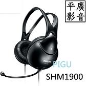 平廣 PHILIPS SHM1900 耳機麥克風 耳麥 飛利浦 PC電腦用 雙插頭 3.5mm 耳罩式