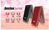 奔騰 Benten W198 銀髮族 3G摺疊手機 老人機 贈配件包-紅/黑 [分期零利率]