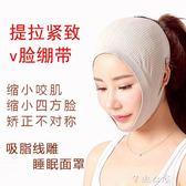 v臉面罩顴骨縮小神器提升臉部線雕頭套美容塑形恢復緊致瘦臉繃帶 芊惠衣屋