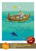 (二手書)老人與海【經典閱讀&寫作引導】(25K軟皮精裝)