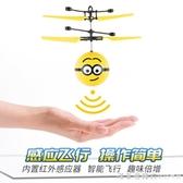 飛行器懸浮球玩具兒童會飛的手控感應無人機男孩遙控飛機 漾美眉韓衣