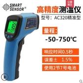 測溫槍 希瑪AR320紅外測溫儀工業油溫紅外線測溫測溫槍高精度電子溫度計 美物居家