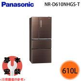 【Panasonic國際】610L 四門變頻冰箱 NR-D610NHGS-T 免運費