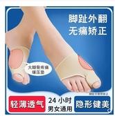 分趾器 腳趾矯正器女士大腳骨分趾護理糾正矽膠防磨帶大腳拇指外翻保護套 現貨快出