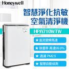 🔥家電下殺🔥 Honeywell 智慧淨化抗敏空氣清淨機 HPA-710-WTW / HPA710WTW
