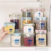 廚房帶蓋密封罐塑料零食五谷雜糧收納盒儲存罐子食品儲物罐奶粉罐       時尚教主