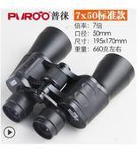 PUROO雙筒望遠鏡高倍高清夜視演唱會手機望眼鏡戶外一萬米兒童
