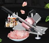 羊肉卷切片機家用手動羊肉片凍熟牛肉卷切肉機小型切肉神器刨肉機 WD晴天時尚館