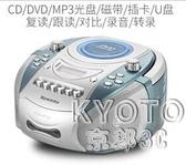 CD機M100復讀機錄音機磁帶播放機CD磁帶一體機多功能收錄YJT 【快速出貨】
