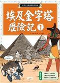 (二手書)埃及金字塔歷險記(1)