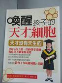 【書寶二手書T9/家庭_JLV】喚醒孩子的天才細胞_唐力行