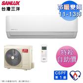 (自助價)台灣三洋11-13坪一級變頻冷暖分離式冷氣SAE-V74HF+SAC-V74HF