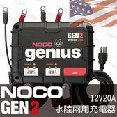 NOCO Genius GEN2水陸兩用充電器 /平衡電池 自動斷電 電池維護 電瓶修護 12V10A雙迴路 汽車充電器
