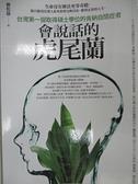 【書寶二手書T1/醫療_LAJ】會說話的虎尾蘭_蔡松益
