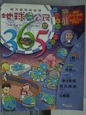 【書寶二手書T3/少年童書_XDN】地球公民365_第57期_海洋影城等_附光碟