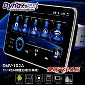 【愛車族】DynaQuest DMV-102A 10.1吋 安卓多媒體主機 PX6 通用款