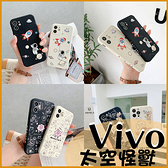 側邊可愛彩繪|Vivo X50 X60 S1 V9 精準孔 素色簡單殼 手機殼 軟殼保護套 防摔 卡通殼