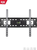 魔典牆壁液晶電視機支架掛架子通用29 32 40 42 55 65 70 75英寸  自由角落