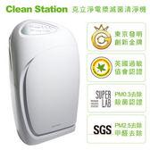 淨+ 克立淨 A51 小雷神 單層電漿滅菌空氣清淨機 適用9坪 贈居家空氣品質檢測服務(價值8000元)
