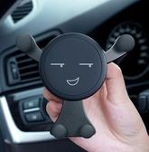 車載手機支架 汽車內多功能通用型車上導航創意出風口卡扣式支撐座【快速出貨八折搶購】