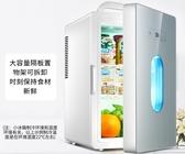 車載迷你小冰箱兩用小型家用租房用冷藏箱宿舍單人微型 220v