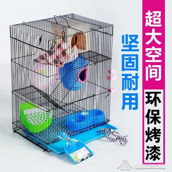 倉鼠籠子 倉鼠豚鼠蜜袋鼯籠大號特大三層加粗標籠松鼠籠【快速出貨】