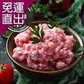 食肉鮮生 特級後腿豬絞肉9盒組(300g/盒)【免運直出】